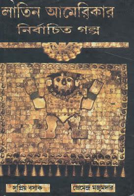 লাতিন আমেরিকার নির্বাচিত গল্প - সুপ্রিয় বসাক ও প্রেমেন্দ্র মজুমদার