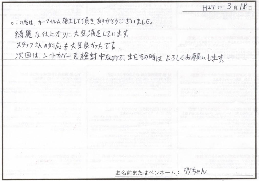 ビーパックスへのクチコミ/お客様の声:タケちゃん 様(兵庫県彦根市)/トヨタ ヴォクシーHV