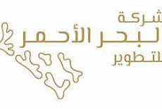 شركة البحر الأحمر للتطوير تعلن عن أكثر من (20) وظيفة شاغرة لحملة البكالوريوس
