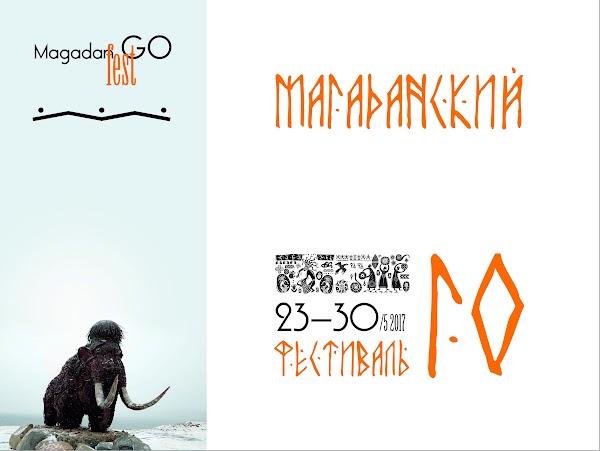 Магаданский Фестиваль Го.jpg