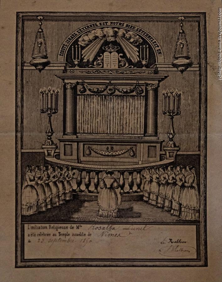Еврейские Места Мира: Одна из старейших синагог Франции – образовательный портал Ваикра