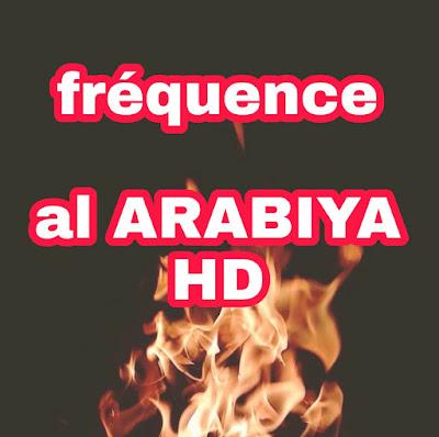 Nouvelle fréquence al Arabiya HD sur Badr et Arabsat 2021
