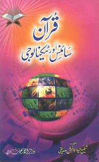 Urdu,Urdu Books,Islamic Books,