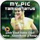 Download MyPic Tamil Lyrical Status Maker With Song For PC Windows and Mac