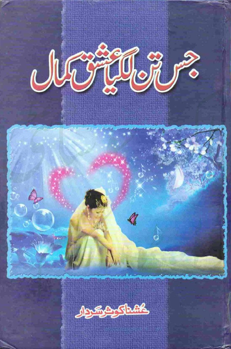 Jis Tan Lagya Ishq Kamal is a very well written complex script novel by Ushna Kausar Sardar which depicts normal emotions and behaviour of human like love hate greed power and fear , Ushna Kausar Sardar is a very famous and popular specialy among female readers