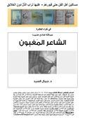 عبدالله هادي سبيت2
