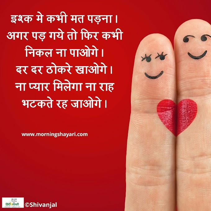 [रोमांटिक प्यार भरी] शायरी [ Romantic Pyar Bhari] Shayari