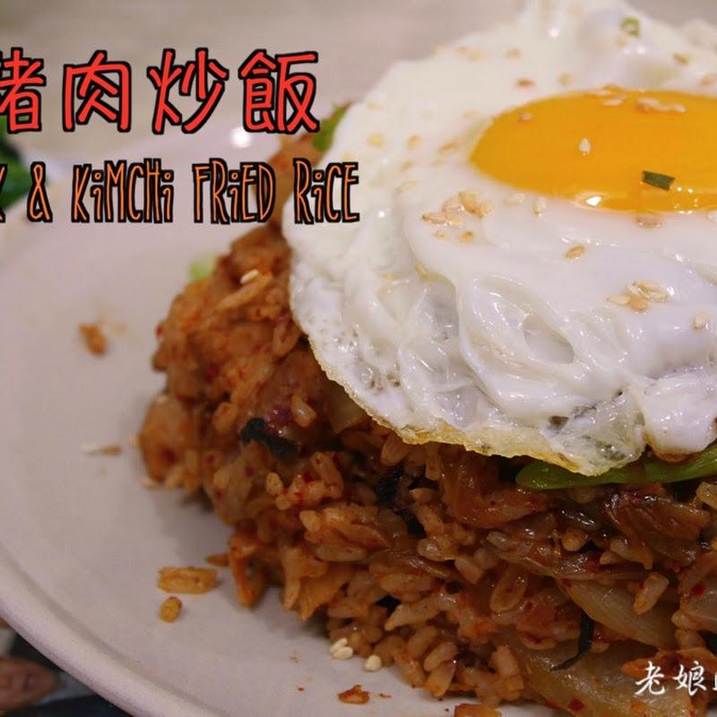 泡菜豬肉炒飯 Korean Pork & Kimchi Fried Rice 【老娘的草根飯堂】