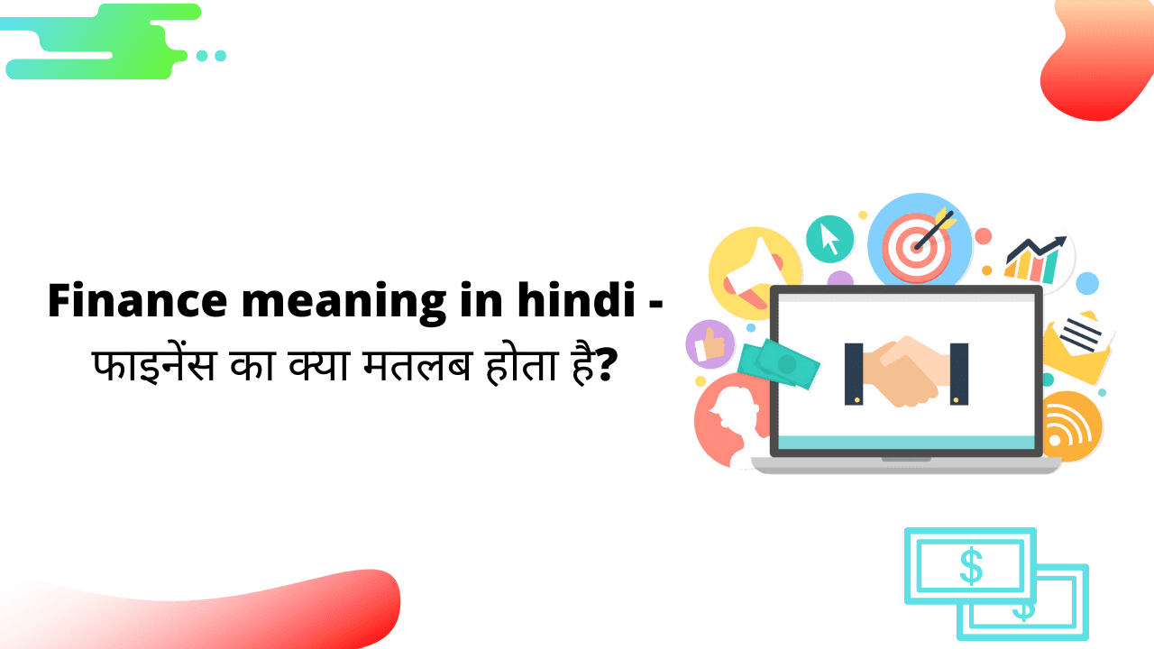 Finance meaning in hindi