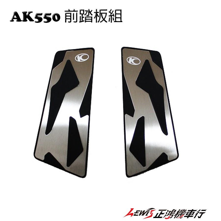 前踏板組 AK550