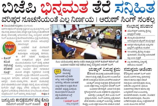 Today Kannada Employment Newspaper news 17-06-2021 -Download employment news