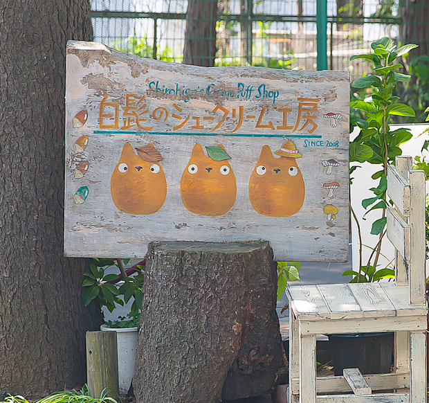 photo of a small sign for Shirohige's Cream Puff Factory