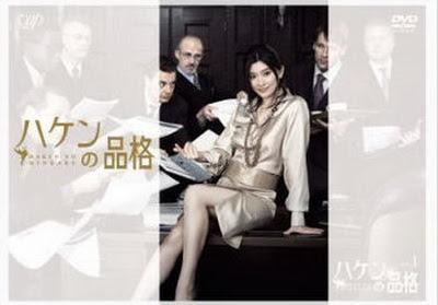 [ドラマ] ハケンの品格 (2007)