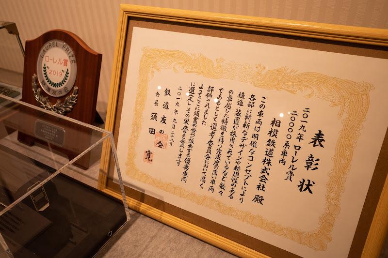 191222 20000系ローレル賞の賞状と盾