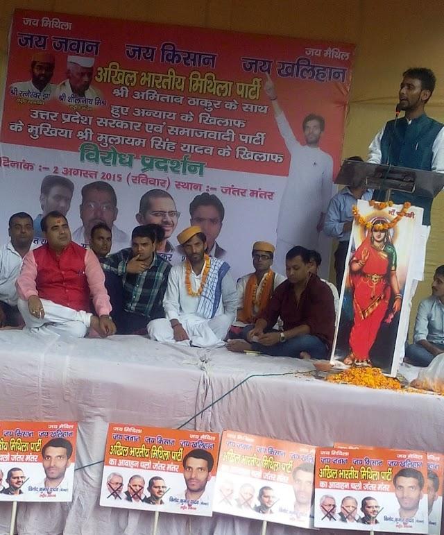 अखिल भारतीय मिथिला पार्टी ने दिया यूपी सरकार के खिलाफ धरना