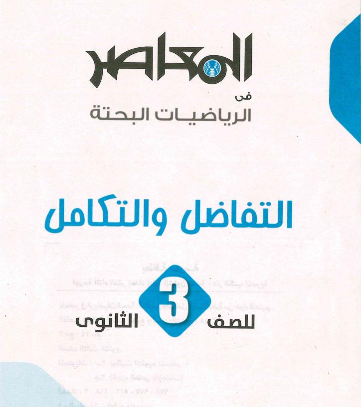كتاب المعاصر في التفاضل والتكامل للصف الثالث الثانوي 2021/2020