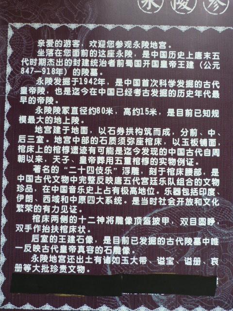 CHINE.SICHUAN.CHENGDU ET PANDAS - 1sichuan%2B202.JPG