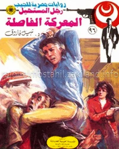 قراءة تحميل المعركة الفاصلة رجل المستحيل أدهم صبري نبيل فاروق