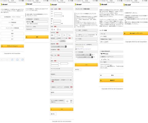 0SIM by So-netの登録画面