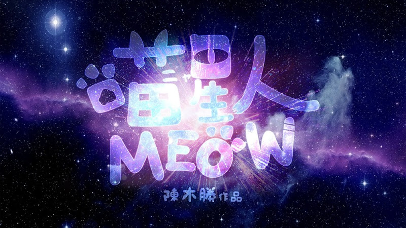 Meow China / Hong Kong Movie