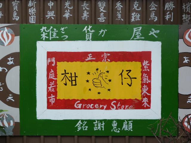 TAIWAN.Hsinchu et une minuscule partie du parc national de Sheipa, l empire du brouillard... - P1070764.JPG