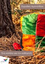 Photo: Ένα καπέλο για τον καθηγητή, Ευρυδίκη Αμανατίδου, Εκδόσεις Σαΐτα, Δεκέμβριος 2014, ISBN: 978-618-5147-03-7, Κατεβάστε το δωρεάν από τη διεύθυνση: www.saitapublications.gr/2014/12/ebook.124.html