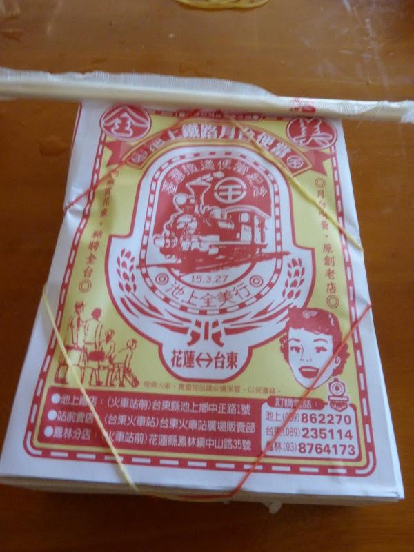 Chihshang. Célèbre restaurant connu pour ses biandang 便�