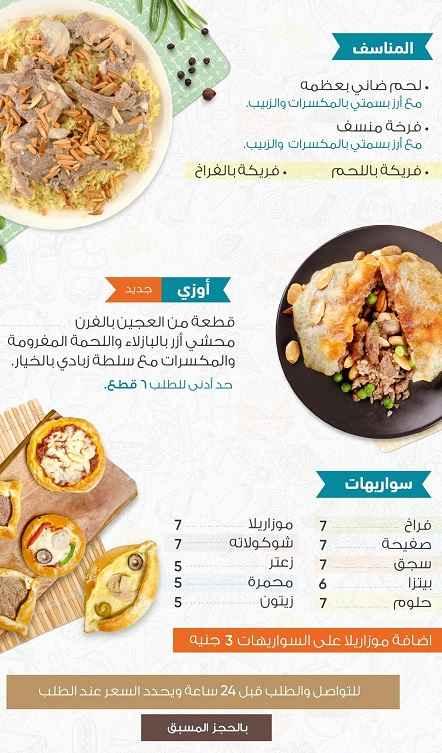 منيو مطعم بروكار 366
