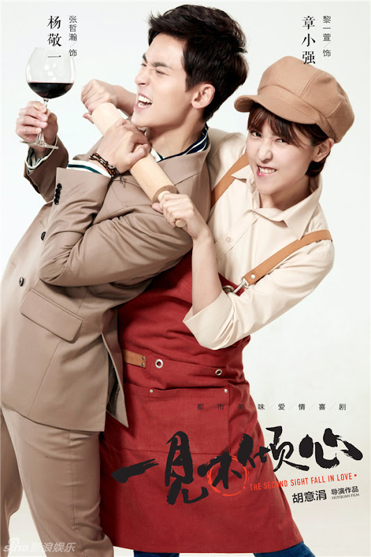 The Second Sight Fall In Love China Drama