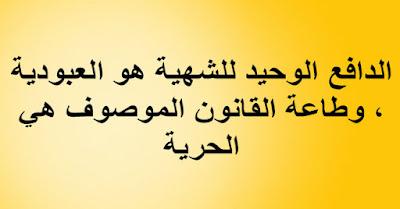 ❤️ الدافع الوحيد للشهية هو العبودية ، وطاعة القانون الموصوف هي الحرية.