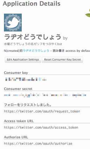 Consumer keyとConsumer Secretの発行