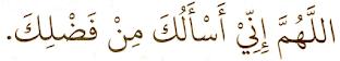 Doa ketika keluar masjid
