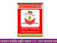 English Grammar Book অধ্যায় ভিত্তিক আলোচনা ও অনুশীলনী - PDF Download