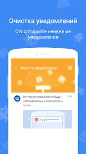 Clean Master — антивирус Screenshot