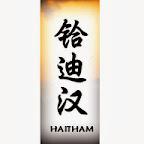 haitham - tattoos for men