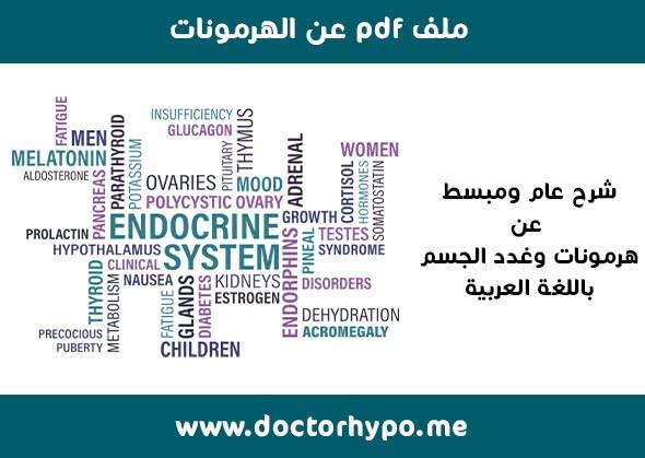 كتاب الهرمونات pdf