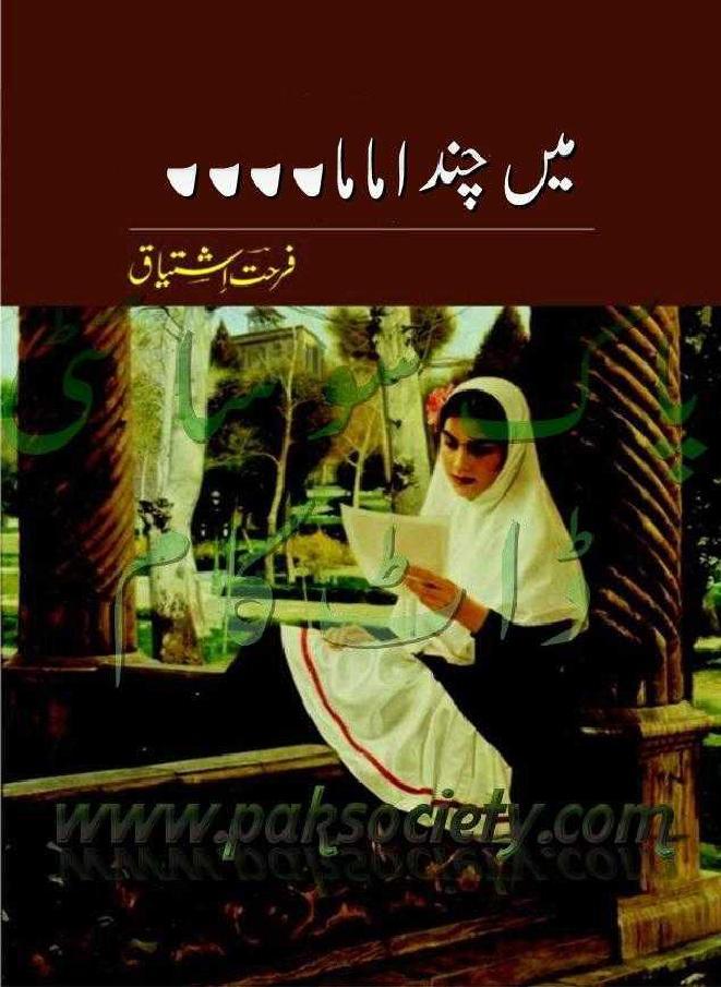 Mai Or Chanda Maama Complete Novel By Farhat Ishtiaq