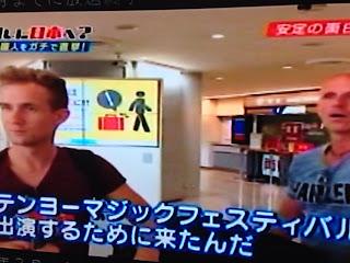 マジシャンDION 成田空港