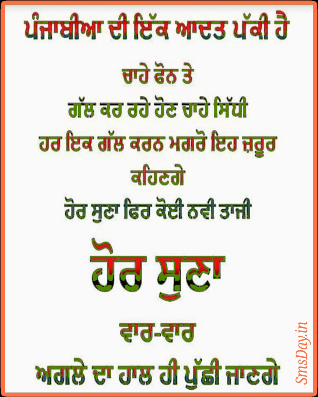 Punjabi Messages