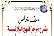 مراجعة البلاغة طبقا لمواصفات البابل شيت ثانوية عامة 2021 رضا الفاروق