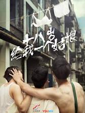 Give Me a Chick at 18 China Drama