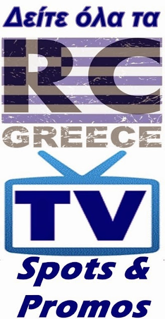 RC Greece TV Spots & Promos