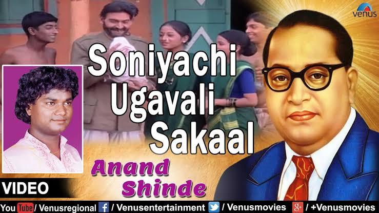 soniyachi ugavali sakaal song lyrics