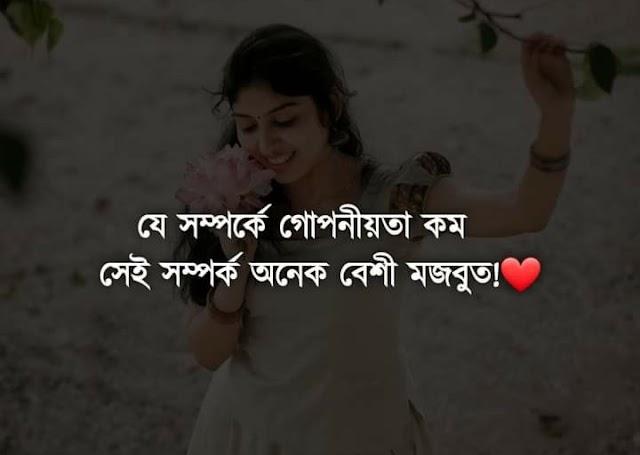 Romantic sms Love Status Bangla | Love Status Bengali | ভালোবাসার ক্যাপশন ম্যাসেজ ও স্ট্যাটাস