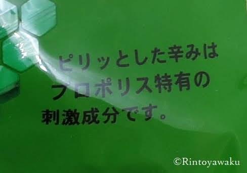 『プロポリスキャンディー』のパッケージ記載「ピリッとした辛み」