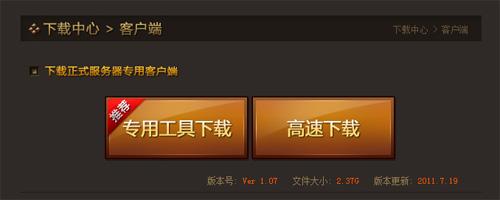 Hướng dẫn đăng ký Mabinogi Heroes (Trung Quốc) 5
