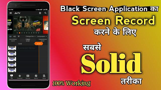 Black Screen Recording Problem Solved Kaise Kare