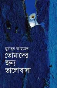 bengali essays ebooks Free essays on bengali fonts essay get help with your writing 1 through 30.
