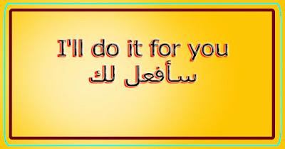 I'll do it for you سأفعل لك
