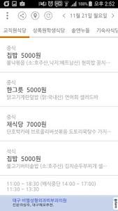 밥먹자 in 동국대 screenshot 4